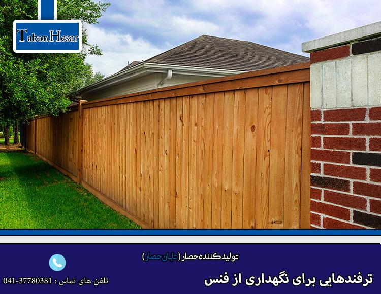 ترفندهایی برای نگهداری از فنس (چگونه می توان حصار چوبی را حفظ کرد)