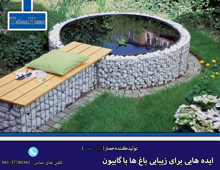 ایده هایی برای زیبایی باغ ها با گابیون (ستون گابیون)